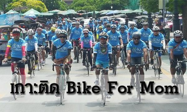 """เกาะติดกิจกรรม Bike for Mom """"ปั่นเพื่อแม่"""""""