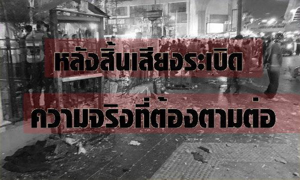 ความจริงที่ต้องตามต่อ หลังสิ้นเสียงระเบิด