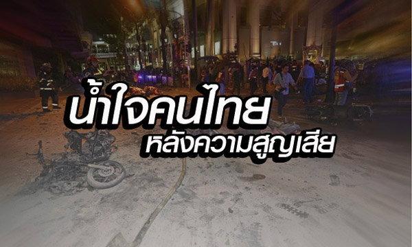 """""""น้ำใจคนไทย"""" บนความ""""สูญเสีย"""" ที่เราควรบอกต่อ"""
