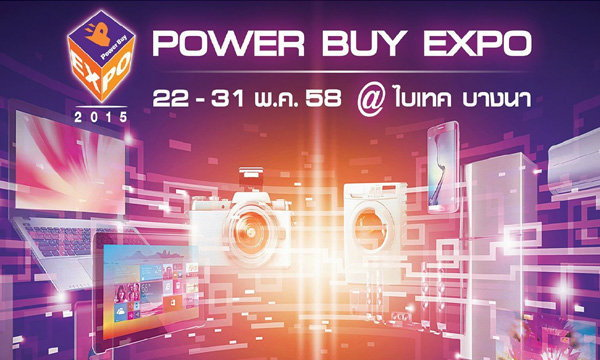 งาน Power Buy Expo 2015