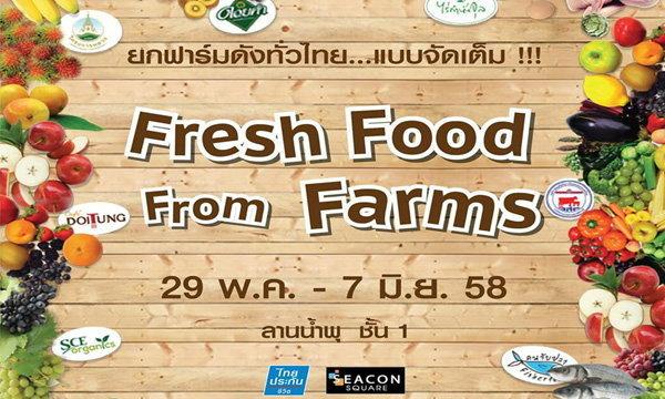 งาน Fresh Food From Farms ช้อป ชิม ชม