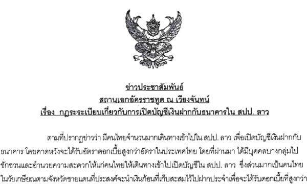 สถานทูตไทยฯ แจงระเบียบฝากเงินในสปป.ลาว