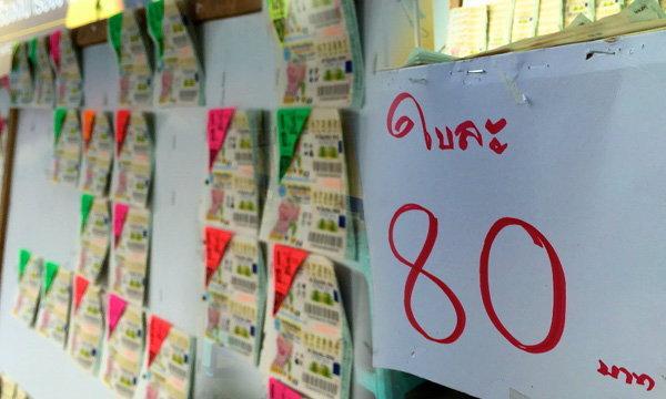 ความเห็นของคนขายหวย เมื่อต้องขายในราคา 80 บาท
