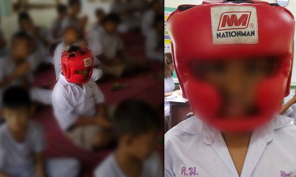 ชาวเน็ตแชร์ เด็ก ป.2 ใส่เฮดการ์ดไปเรียน เหตุป่วยลมชักรุนแรง