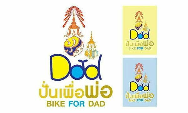 กระหึ่มโลกโซเชียล...ปั่นเพื่อพ่อ Bike For Dad