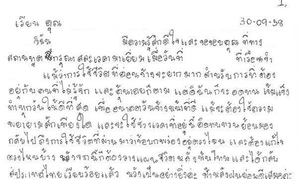 เปิดจดหมายสาวไทยจากคุกญี่ปุ่น โดนจับข้อหายาเสพติด
