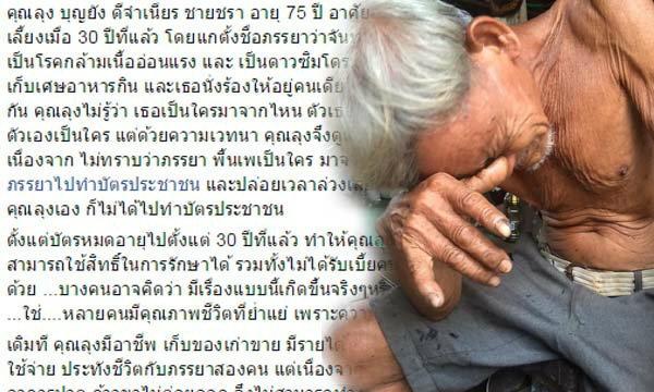 น้ำตานอง วอนช่วยคุณตาวัย 75 กับภรรยาสติไม่ดี เร่ร่อนจึงนำมาดูแล