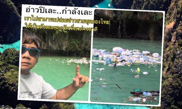 ทะเลไทย..ดราม่า แชร์ภาพอ่าวปิเละ เกาะพีพี กำลังเละมาก