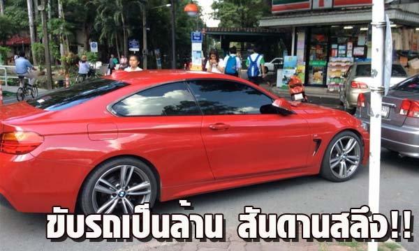 เจ้าของรถบีเอ็มสีแดง ยอมรับผิดพร้อมชี้แจงเหตุการณ์