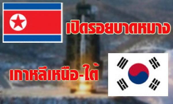 เปิดรอยความบาดหมางของเกาหลีเหนือและเกาหลีใต้