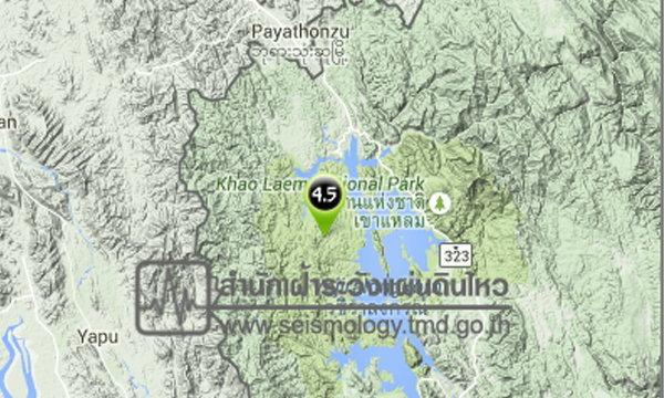 เกิดแผ่นดินไหวขนาด 4.5 ที่ อ.สังขละบุรี จ.กาญจนบุรี