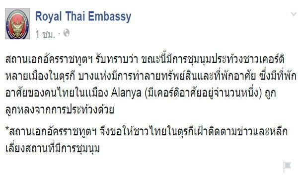 สถานทูตไทยเตือนคนไทยในตุรกี ระวังเคอร์ดิประท้วง