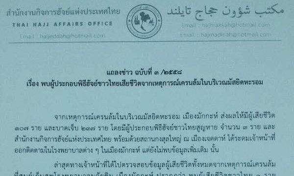 สำนักกิจการฮัจญ์ แถลงยืนยันคนไทยเสียชีวิต เหตุเครนถล่มที่เมกกะ
