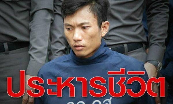 ศาลอุทธรณ์พิพากษายืนประหาร 'วันชัย แสงขาว' ฆ่าข่มขืนบนรถไฟ