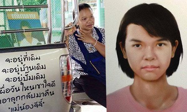 น้องจีจี้ หายตัวไป 5 ปี พ่อแม่เชื่อลูกยังมีชีวิตอยู่บนโลกใบนี้
