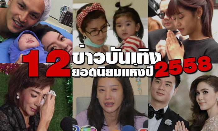 12 ข่าวบันเทิงยอดนิยมแห่งปี 2558
