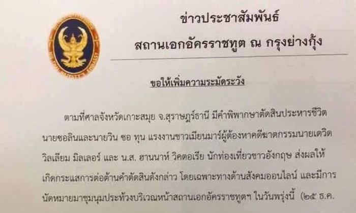 สถานทูตเตือนคนไทยในพม่าระวังตัว ผู้คนไม่พอใจคดีเกาะเต่า