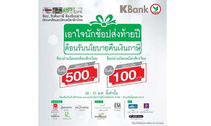 บัตรเครดิต/บัตรเดบิตกสิกรไทยเอาใจนักช้อปส่งท้ายปลายปีตอบรับนโยบายคืนภาษี รับเพิ่มบัตรกำนัล 500 บาท