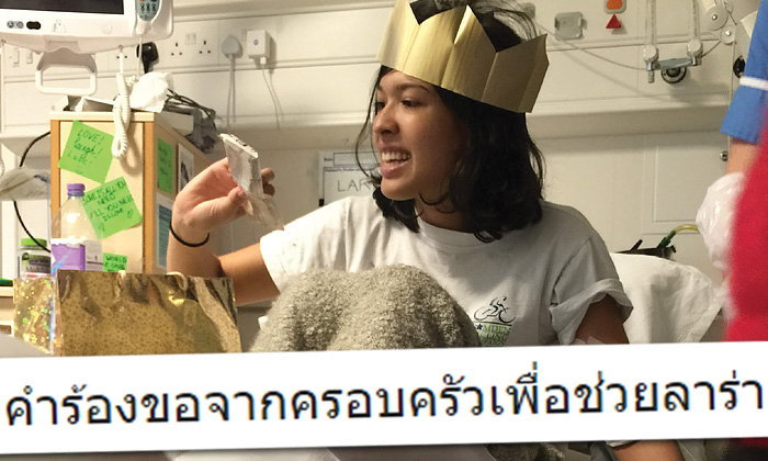 แชร์สนั่น! หาสเต็มเซลล์ช่วย สาวลูกครึ่งไทย-อิตาเลี่ยน ป่วยโรคมะเร็ง