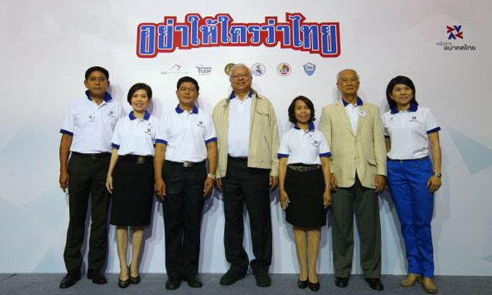 """6 ภาคีจับมือเครือข่ายกว่า 91 องค์กร แถลงผลการดำเนินงาน Thailand Campaign """"อย่าให้ใครว่าไทย"""""""