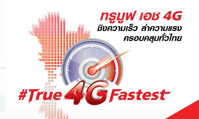 ทรูมูฟเอช ชวนคนไทย77 จังหวัดร่วมสนุกพิสูจน์ความแรงของ4Gลุ้นรับ Samsung Galaxy Note 5 รวม 80 เครื่อง!