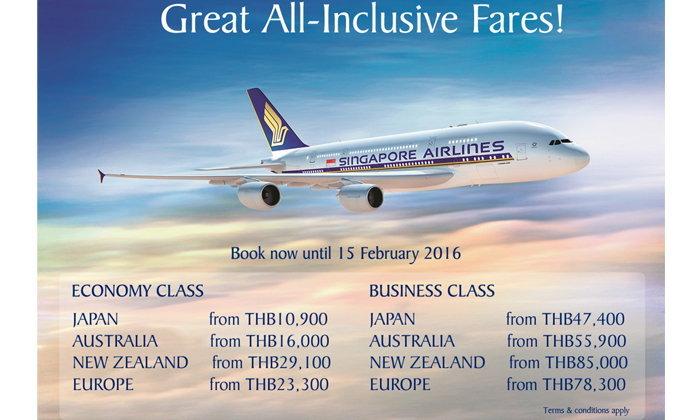 พลาดไม่ได้! กับตั๋วเครื่องบินราคาสุดพิเศษจากสิงคโปร์ แอร์ไลน์ส ตั้งแต่วันนี้ถึง 15 กุมภาพันธ์ 2559