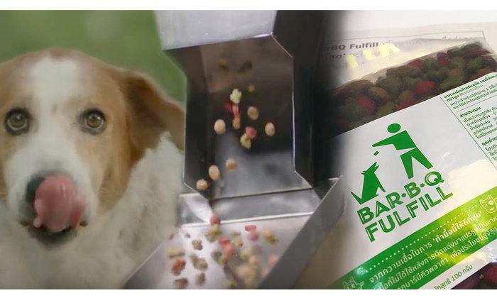 มันเป็นไปได้! ร้านอาหารปิ้งย่างดังเซอร์ไพรส์คน ทำอาหารเม็ดเพื่อสุนัข แจกฟรี!
