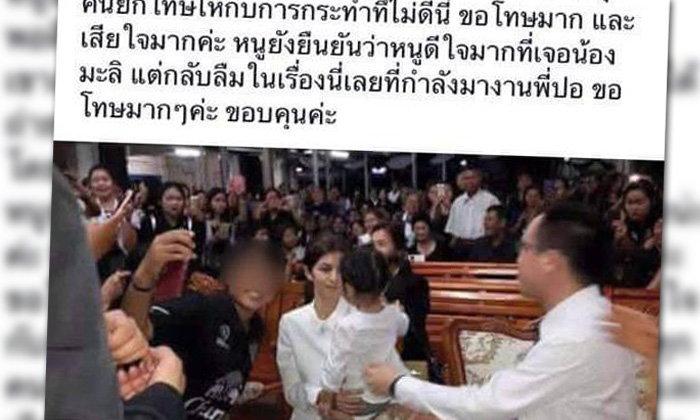 สาวในรูปเซลฟี่ที่งานศพ โผล่ยอมรับผิด โพสต์ขอโทษสังคม