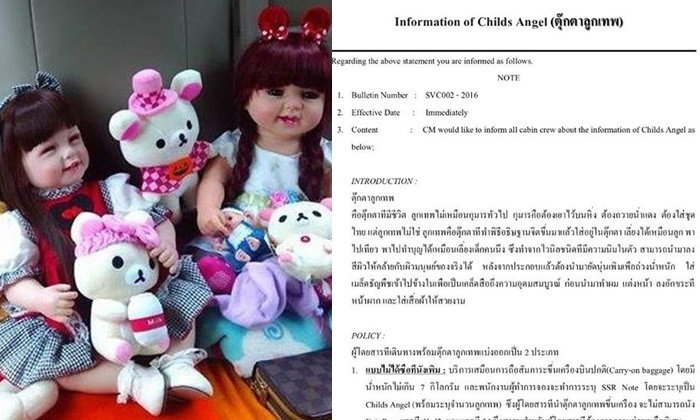 """ฮือฮา! สายการบินไทยสมายล์ เปิดขายตั๋วสำหรับ """"ตุ๊กตาลูกเทพ"""""""
