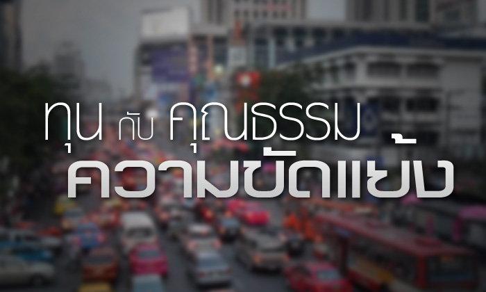 ทุน กับ คุณธรรม และความขัดแย้งในสังคมไทย