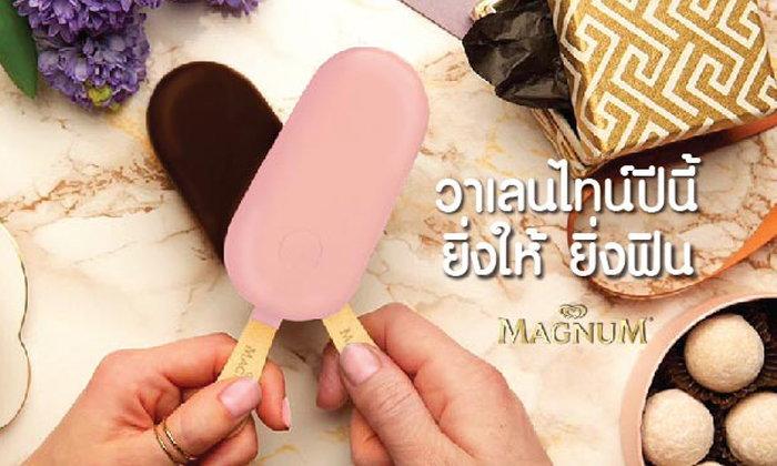 ฟินวาเลนไทน์ ส่งรักด้วย Magnum ผ่าน LINE GIFTSHOP