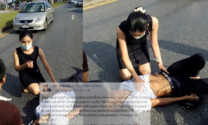 งามทั้งกายใจ แพทย์หญิงจอดรถขวางถนน โดดปั๊มหัวใจลุงสามล้อ