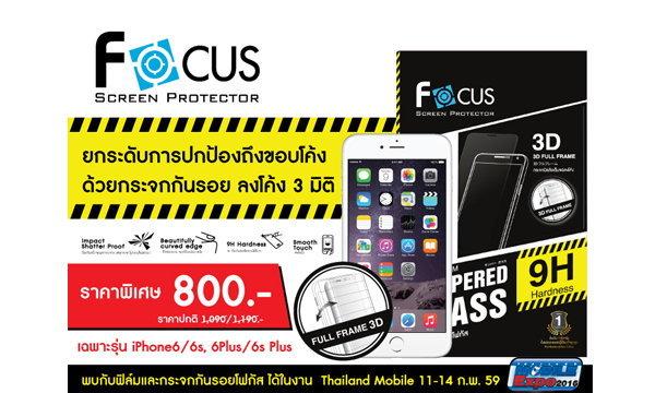 ฟิล์มและกระจกกันรอยโฟกัส จัดขบวนผลิตภัณฑ์ใหม่บุกงาน Thailand Mobile Expo 2016 งานแรกของปีนี้