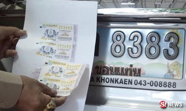 สาวพนักงาน อบจ. ซื้อเลขท้ายรถพ่อแม่ ถูกรางวัลกว่า 6 ล้าน