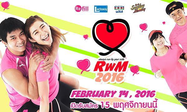 ตามหาคู่กันให้ควั่ก เพื่อไปงานวิ่งคู่ที่ใหญ่ที่สุดในประเทศไทย Run with Me 2016