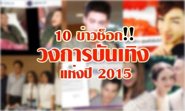 10 ข่าวช็อกวงการบันเทิงแห่งปี 2015