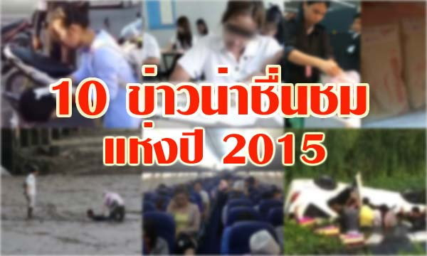 10 ข่าวน่าชื่นชมแห่งปี 2015