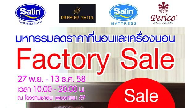 Satin Factory Sale Up to 80% มหกรรมลดราคาที่นอนและชุดเครื่องนอน