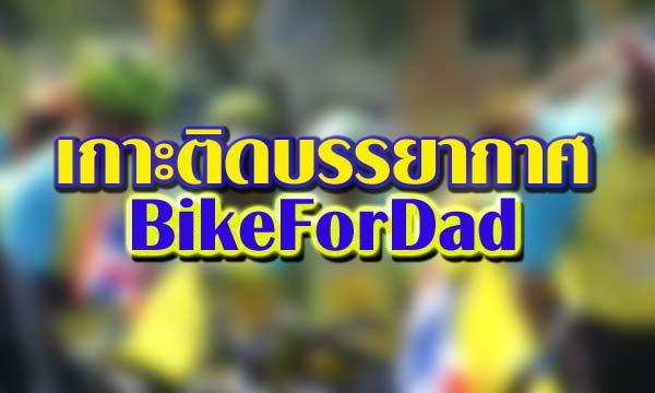 """เกาะติดกิจกรรม """"Bike For Dad"""" ปั่นเพื่อพ่อ"""