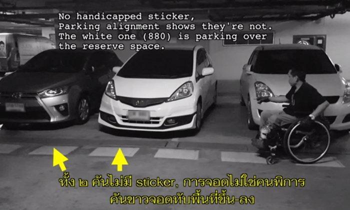 แชร์สนั่นคลิปโดนใจ อย่าเบียดเบียนที่จอดรถคนพิการ