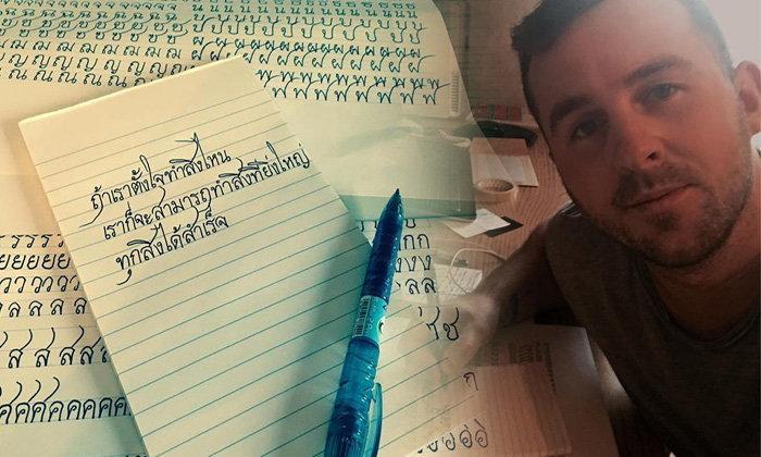 คนไทยทึ่ง หนุ่มฝรั่งโชว์เขียนคัดไทย งดงามต้องยกนิ้วให้