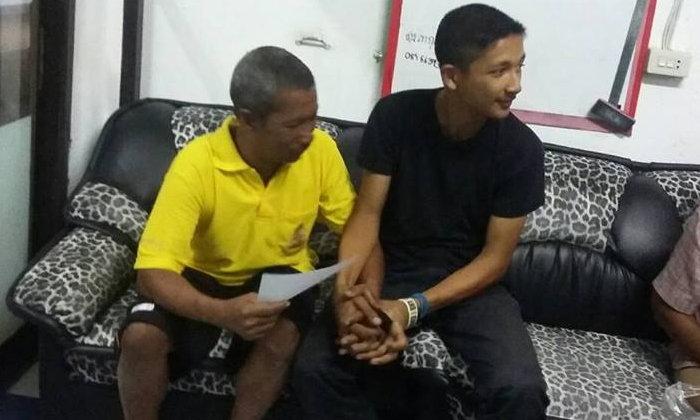 หนุ่มมาตามหาพ่อพลัดพราก 16 ปี กู้ภัยพิจิตรช่วยจนได้พบ
