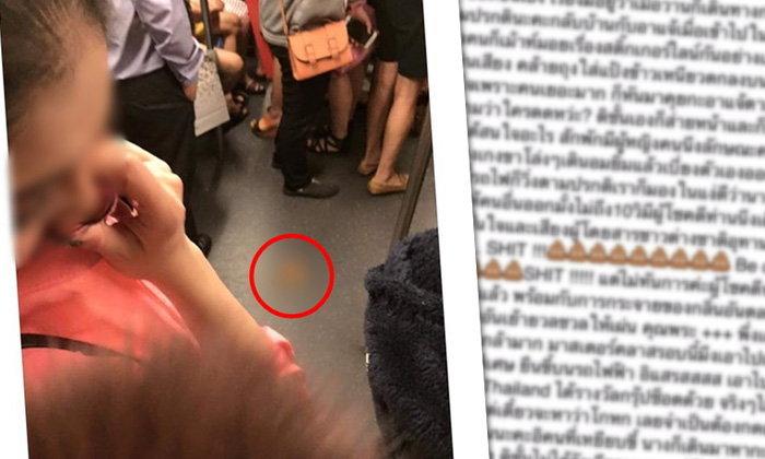 มาถึงเมืองไทยแล้ว! แชร์สนั่น พบอุจจาระบนรถไฟใต้ดิน
