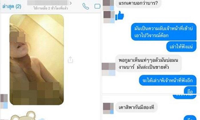 สาวไทยแชทหาเพื่อน ร้องถูกหลอกไปขายตัวที่บาห์เรน