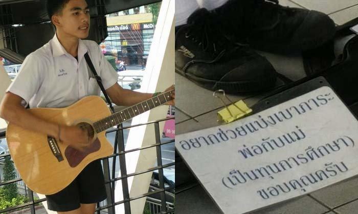สุดกตัญญูหนุ่มน้อยเล่นกีตาร์ร้องเพลง หาทุนการศึกษา