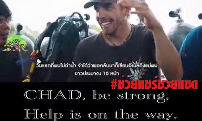 """ชาวเน็ตแชร์ ขอบริจาคเลือดช่วย """"แชด"""" ฝรั่งรักทะเลไทย ป่วยลูคีเมีย"""