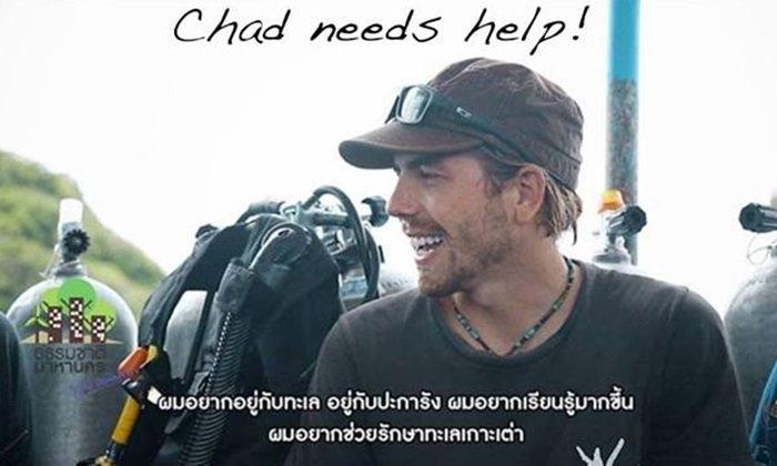 นักอนุรักษ์ฝรั่งหนุ่ม หัวใจเป็นไทย ป่วยลูคีเมีย ชาวเน็ตแชร์กระหึ่ม!