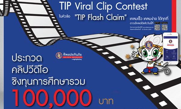 """โครงการ TIP Insure Viral Clip Contest Season 2 หัวข้อ """"TIP Flash Claim เคลมเร็ว เคลมง่าย ได้ทุกที่"""""""