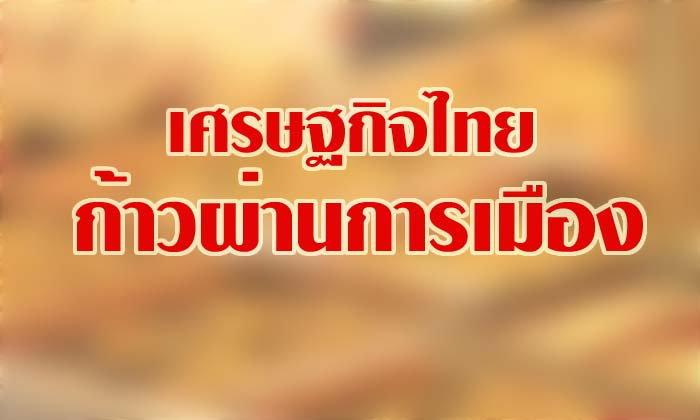 เศรษฐกิจไทย..ก้าวข้ามการเมืองเรื่องประชามติไปแล้ว...!!