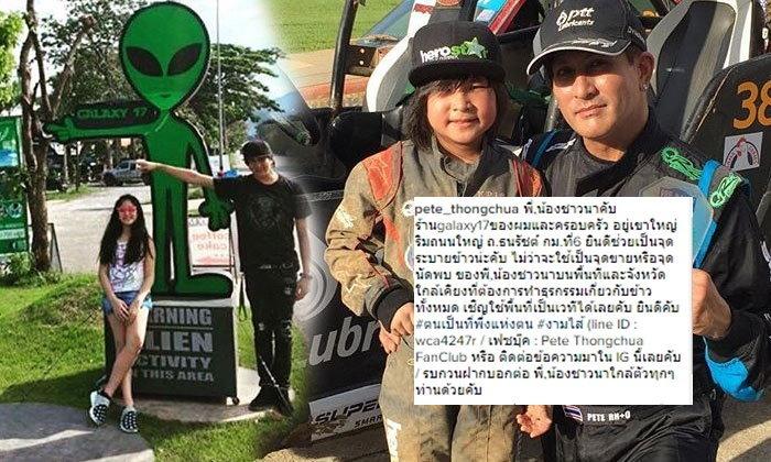 พีท ทองเจือ ประกาศช่วยพี่น้องชาวนาไทย